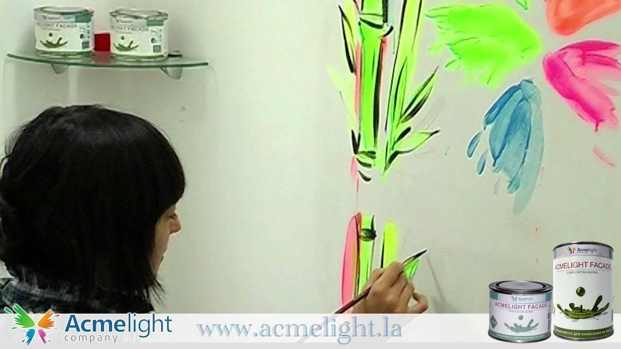 Pintura acmelight para paredes youtube - Decoracion de pintura en paredes ...