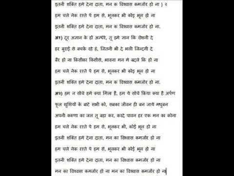 itni shakti hame dena lyrics with voice
