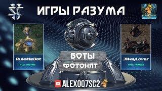 Игры Разума IV: БОТЫ-ФОТОНЩИКИ в StarCraft 2