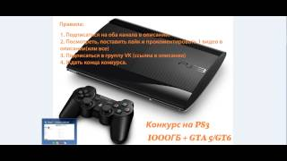 Конкурс на PlayStation 3 Super SLIM 1000 ГБ + GTA 5/GT 6