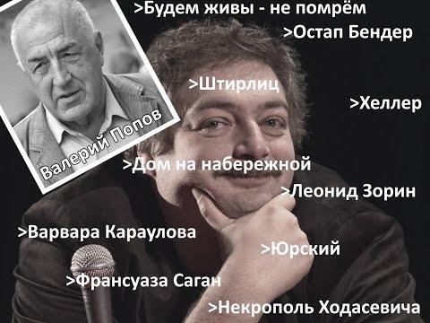 Дмитрий Быков - ОДИН, Эхо Москвы, 23 декабря 2016