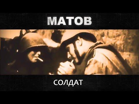 Матов Алексей - Солдат