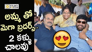Chiranjeevi and Naga Babu Bond with Mother Anjana Devi @Panja Vaishnav Tej Debut Movie Launch