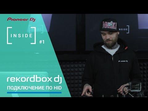 Inside #1 | rekordbox dj подключение по HID @ Pioneer DJ Moscow