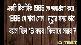 IQ TEST BY বুদ্ধির KNOWLEDGE | বাংলা ধাঁধা | BANGLA DHADHA| দাদাগিরি গুগলি