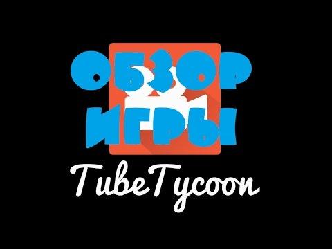 Обзор игры Tube Tycoon