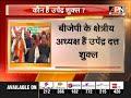 BJP fields Upendra Shukla to attract brahmins in Gorakhpur