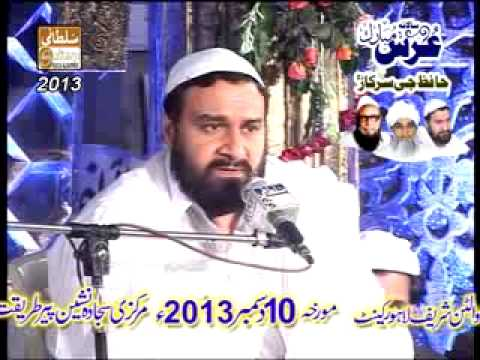 BEAUTIFUL TILAWAT- PEER SYED SAEED UL HASSAN SHAH (H.E) 16tH...