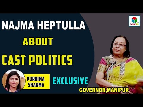 Manipur Governor Najma Heptulla On Women Reservation & Cast Politics | Women Empowerment | S Cube TV