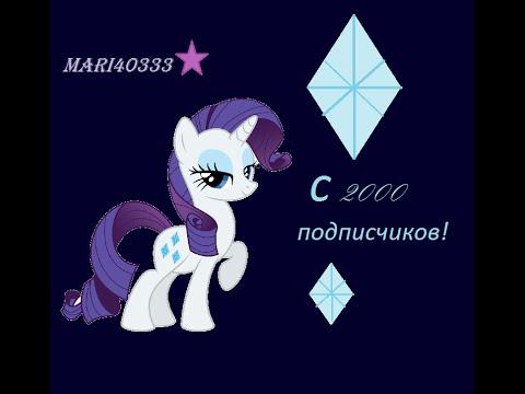 с 2000 подписчиков / my little pony