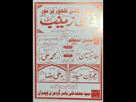 Live  Jashan 1 Shaban 2019 I ImamBargah Shah Yousaf Gardez Multan