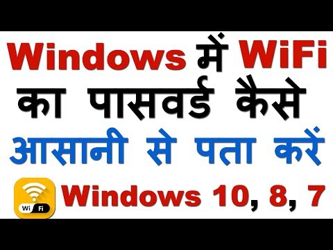 How to Crack/See WiFi Password on Computer/Laptop in Windows 10/8/7 (wifi का पासवर्ड कैसे जाने )