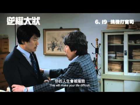 逆權大狀 (The Attorney)電影預告