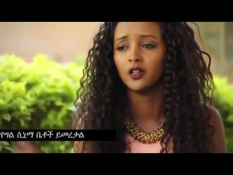 Wefe Komech ወፌ ቆመች Ethiopian Movie Trailer 2016