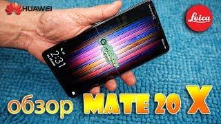 Полный Обзор HUAWEI MATE 20X 8/256gb (4K)