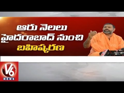 TS Police Expelled Kathi Mahesh & Swami Paripoornananda From Hyd City For 6 Months | V6 News
