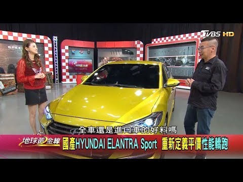 台灣-地球黃金線-20181019 國產HYUNDAI ELANTRA Sport 重新定義平價性能轎跑