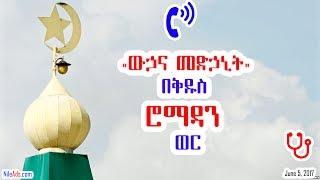 """""""ውኃና መድኃኒት"""" በቅዱስ ሮማዳን ወር - Ramadan 2017 - VOA"""