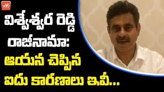 TRS Chevella MP Vishweshwar Reddy Resigns from Party | Five Reason for Resigns