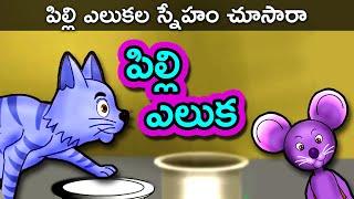 Pilli Eluka - Telugu Stories for Kids   Panchatantra Telugu Kathalu   Moral Short Story for Children