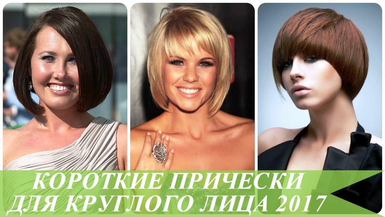 Стрижки на круглое лицо 2017 женские новинки