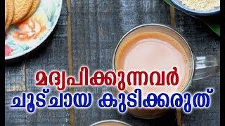 മദ്യപിക്കുന്നവർചൂട് ചായ കുടിക്കരുത്  # Malayalam Health Tips # Health Tips Malayalam