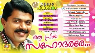 ആ പ്രിയ സഹോദരരേ | Latest Malayalam Mappilapatukal | Hits Of IP Sidheek | Latest Mappila Album 2017
