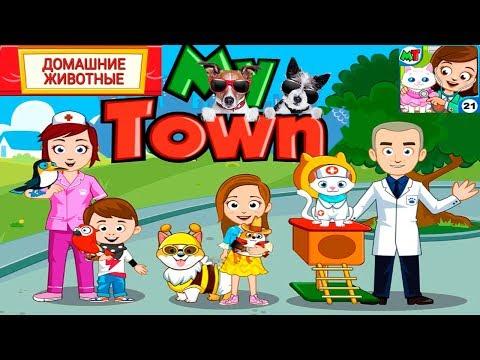 Мой Город - My town - #21 Питомцы - Pets (2 часть) Симулятор Животных и Семьи Детское видео Мультик