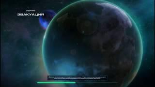 Прохождение игры StarCraft 2 Wings of Liberty часть 2