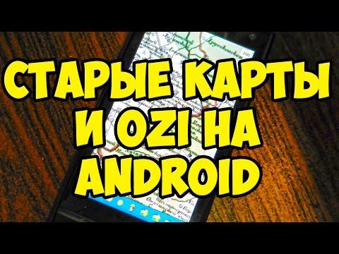 Как установить OziExplorer на устройство Android