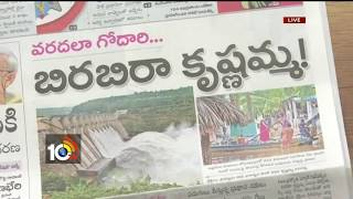 News Morning Discussion On AP Government Stares at Debt Trap | Leaders Analysis