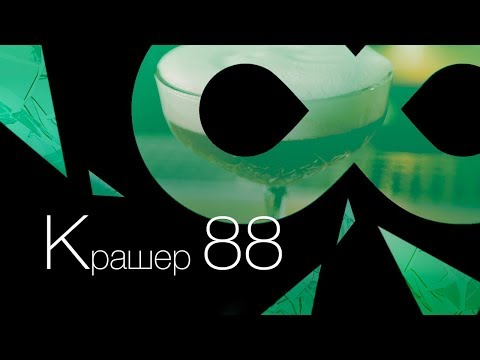Коктейль Крашер 88