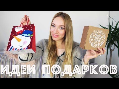 Иди подарков