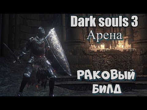 Dark Souls 3 Непобедимый Раковый билд ! ПвП Арена 120 ур ( не нубы ) ™