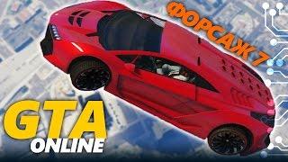 GTA 5 Online Безумие - Форсаж 7