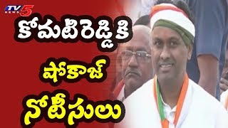 Show Cause Notice Issued To Komtireddy Rajagopal Reddy