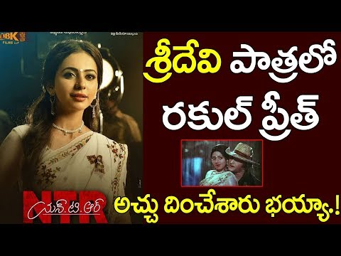 NTR Biopic Songs Latest Update | Balakrishna | Rakul Preeth As Sridevi | #NBK103 | Telugu Movie News