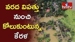 వరద విపత్తు నుంచి కోలుకుంటున్న కేరళ | Kerala Floods Updates | hmtv