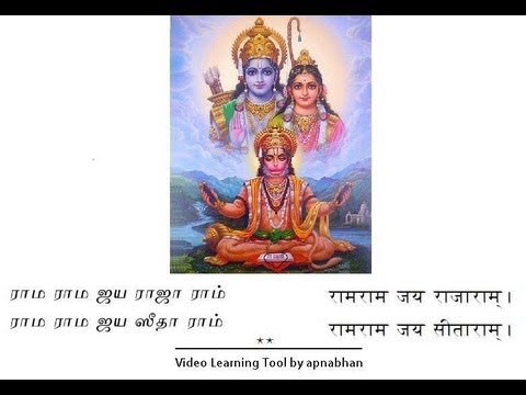 Nama Ramayanam With Tamil And Sanskrit Lyrics video