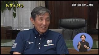 和歌山県のがん対策