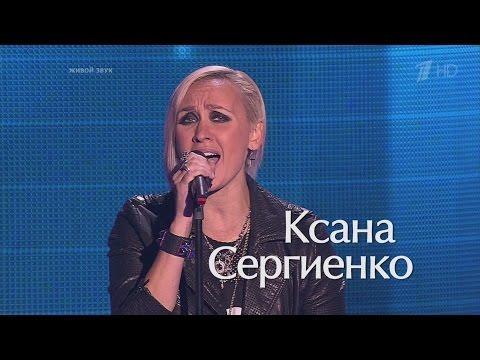 Оксана сергиенко голос скачать песню