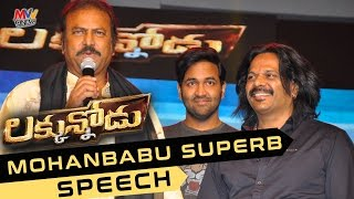 Mohanbabu Superb Speech at Luckunnodu Audio Launch