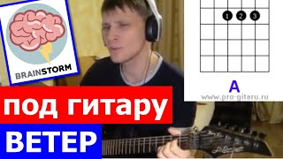 Brainstorm - Ветер (cover) l wind