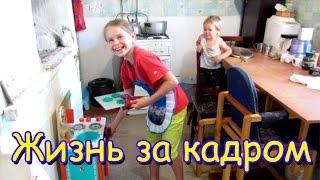Семья Бровченко. Жизнь за кадром. Обычные будни. (часть 105)