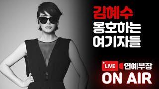 [깜짝LIVE] 김혜수 옹호하는 여기자들