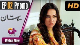 Drama | Bohtan – Episode 2 Promo | Aplus ᴴᴰ Dramas | Sanam Chaudry, Abid Ali, Arsalan Faisal, Sajda