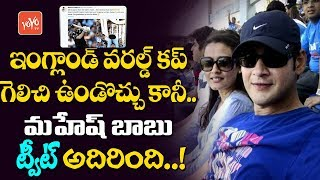 Mahesh Babu Excellent Tweet on World Cup Final Match | ENG vs NZ Highlights | Tollywood