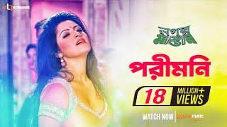 Download Pori Moni (Hot Item Song) | Pori Moni | Live Technologies | Nogor Mastan Bengali Movie 2016 3Gp Mp4