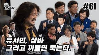 김어준의 다스뵈이다 61회 유시민, 삼바 그리고 까불면 죽는다.