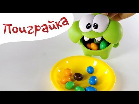 Ам Ням изучаем цвета по конфетам - Поиграйка с Катей